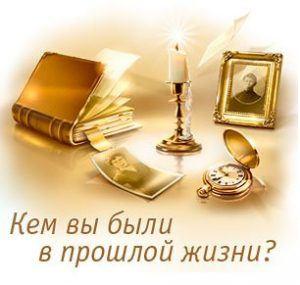 pomogu-vspomnit-proshluyu-zhizn-2