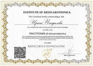 Сертификат Практик Реинкарнационики