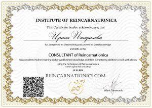 Сертификат Консультант Реинкарнационики